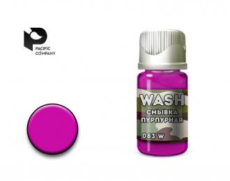 Смывка пурпурная (purple wash) 10мл