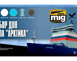 "Набор красок для ледокола ""Арктика"""
