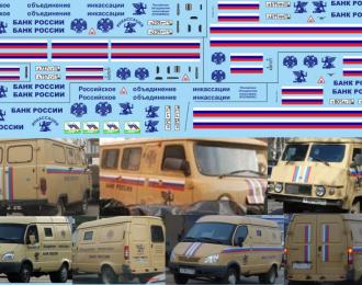 Набор декалей Росинкасс (фургоны Горький, УАЗ)