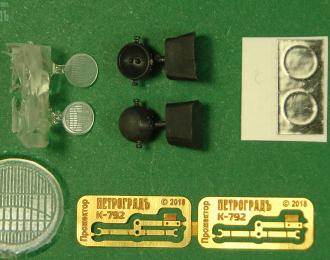 Фара-прожектор 1930-х (2 шт) для пожарных моделей