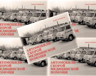 Набор открыток Автомобили скорой медицинской помощи