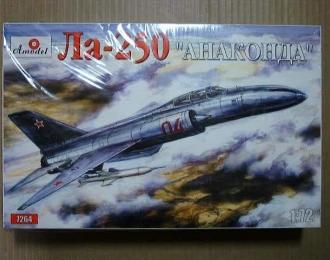 Сборная модель Советский истребитель-перехватчик Ла-250