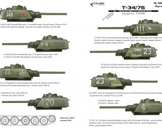 Декаль Советский средний танк Т-34 УЗТМ. Часть 2