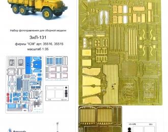 Фототравление Советский грузовой автомобиль ЗиЛ-131