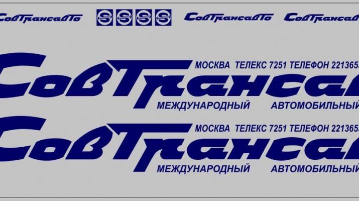 Набор декалей Совтрансавто для МАЗ-9758 (вариант 4) (100х290), синий