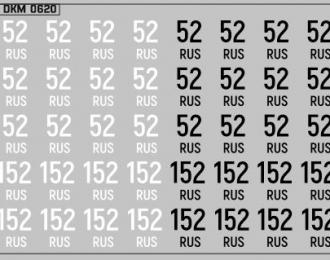 Набор декалей Дублирующие знаки России Нижегородская область (100х70)