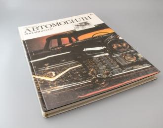 Книга Автомобили России и СССР. Часть 2. Лев Шугуров