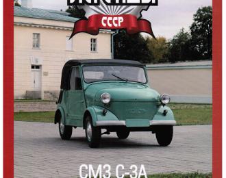 Журнал Автолегенды СССР 24 - СМЗ С-ЗА
