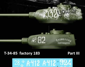 Декаль Советский средний танк Т-34/85 завода №183. Часть 3