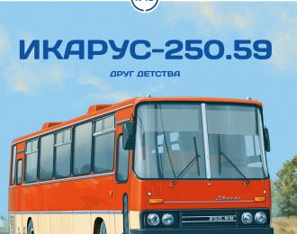 IKARUS-250.59, Наши автобусы 18