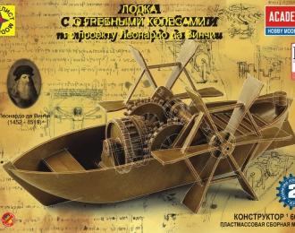 Сборная модель Лодка с гребными колесами по проекту Леонардо да Винчи
