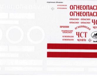 """Набор декалей для ЗиЛ-130 Надписи и эмблемы (пожарные и """"огнеопасно""""), 190х80"""