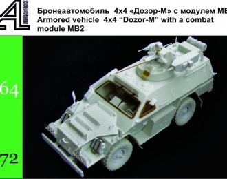 """Сборная модель Бронеавтомобиль 4х4 """"Дозор -М"""" с боевым модулем МБ-2 (с 2А42)"""