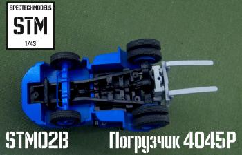 Погрузчик 4045Р, синий