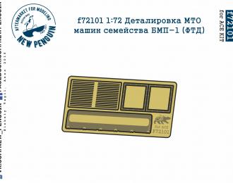 Фототравление Деталировка МТО машин семейства БМП-1 (ФТД, для ACE)
