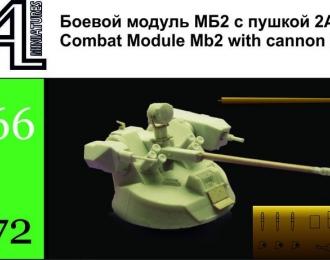 Набор для доработки Боевой модуль МБ2 с 2А42