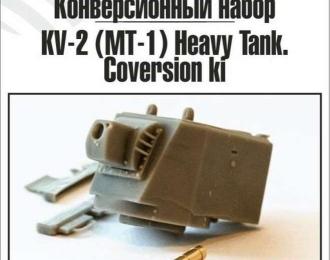 Набор для доработки Тяжелый танк КВ-2 (МТ-1)