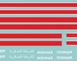 Декаль для БТР-80/80А/82, Военная полиция (Сирия)