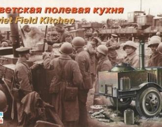 Сборная модель Советская полевая кухня ПК-43