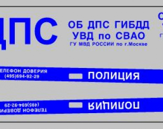 Набор декалей ДПС/Полиция для Priora седан (ранний), вариант 1