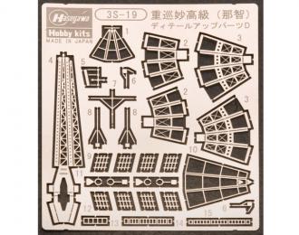 Фототравление Детали для апгрейда тяжелого крейсера MYOKO часть D (NACHI)