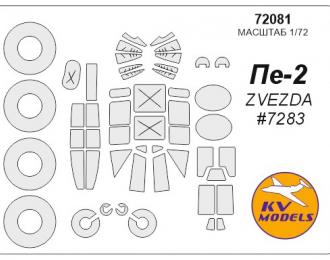 Набор окрасочных масок для модели Пе-2 (ZVEZDA #7283) + маски на диски и колеса