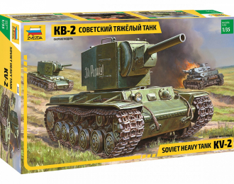 Сборная модель советский тяжелый танк КВ-2