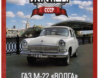 Журнал Автолегенды СССР 18 - Горький М22
