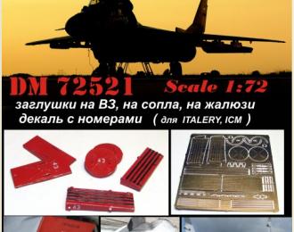 Фототравление  МиГ-29 заглушки на ВЗ, на сопла, на жалюзи + декаль с номерами ( ITALERY, IСМ )