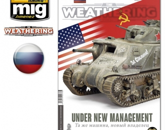 TWM Issue 24 UNDER NEW MANAGEMENT (Russian)