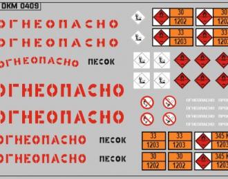 Набор декалей Надписи Огнеопасно, знаки и полосы красный (100х70)