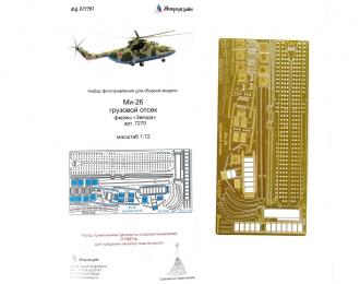 Набор фототравления для Ми-26 грузовой отсек (Звезда)