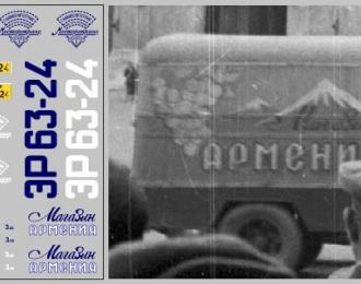 "Набор декалей 0241 Фургон ""Армения"" (100х70)"