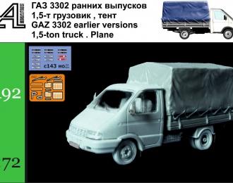Сборная модель Горький-3302 ранних выпусков .Тент