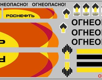 Набор декалей Декали для цистерн Роснефть (100х140)