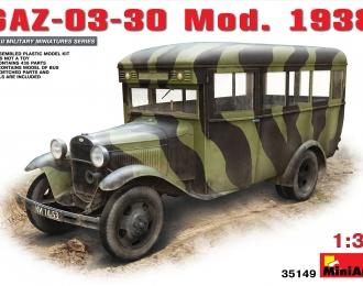 Сборная модель Автомобиль  03-30 Mod. 1938