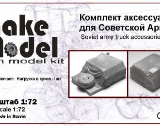 Набор Военный груз для КРАЗ (не окрашен)