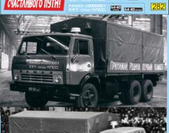 Набор декалей Первый Камский грузовик