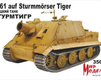 Сборная модель Немецкая САУ Sturmtiger