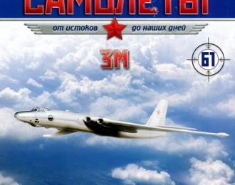 ЗМ Бизон, Легендарные Самолеты 61