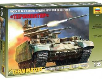 Сборная модель Российская боевая машина огневой поддержки «Терминатор»