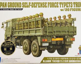 Сборная модель Japan Ground Self Defense Force Type 73 бортовой с тентом и 20 пехотинцами