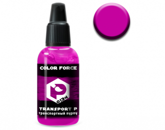Краска для аэрографии Транспортный пурпурный (Transport purple)