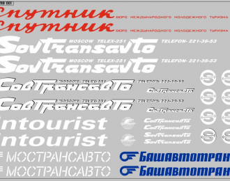 Набор декалей Надписи Интурист, Совтрансавто, Спутник для автобусов (200х115)