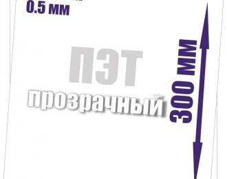 Пластик модельный листовой 0,5 мм прозрачный (ПЭТ) 20Х30см