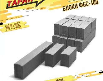 Блоки ФБС-400 (5 шт. * 880мм, 5 шт. * 1180мм, 5 шт. * 2380мм)