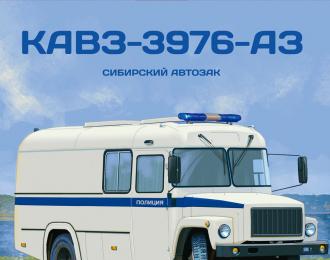 Курганский автобус 3976-АЗ Автозак, Наши автобусы Спецвыпуск 3
