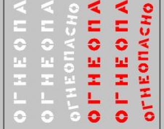 Набор декалей Надписи Огнеопасно,белый/красный