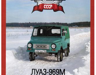 Журнал Автолегенды СССР 33 - ЛУАЗ-969М