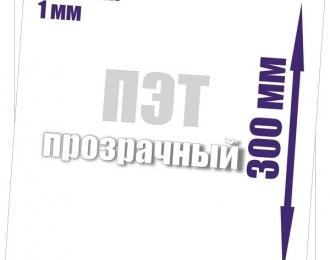 Пластик модельный листовой 1 мм прозрачный (ПЭТ)